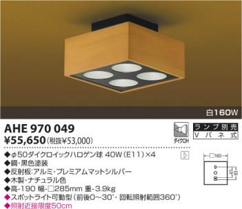 コイズミ照明 KOIZUMI 和風シーリングライト AHE970049