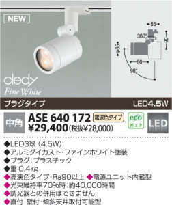 ASE640172 コイズミ照明 koizumi LEDスポット 高演色 Cledy