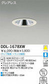 DAIKO 白熱灯ダウンライト DDL-1678XW