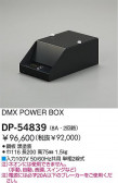 DAIKO DMX POWER BOX DP-54839