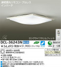 DAIKO 蛍光灯シーリング FHC丸形蛍光灯 DCL-36243N DCL-36243L
