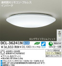 DAIKO 蛍光灯シーリング FHC丸形蛍光灯 DCL-36241L DCL-36241N