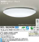 DAIKO 蛍光灯シーリング FHC丸形蛍光灯 DCL-36242N DCL-36242L