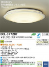 DAIKO LEDシーリング DCL-37728Y