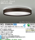 DAIKO 蛍光灯シーリング FHC丸形蛍光灯 DCL-35882N DCL-35882L