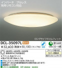 DAIKO 蛍光灯シーリング DCL-35097L/N