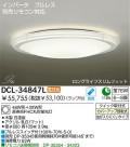 DAIKO 蛍光灯シーリング 蛍光灯シーリング DCL-34847L/N