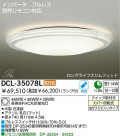 DAIKO 蛍光灯シーリング DCL-35078L/N