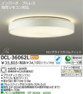 DAIKO 蛍光灯シーリング FHC丸形蛍光灯 DCL-36062L DCL-36062N