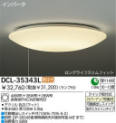 DAIKO 蛍光灯シーリング DCL-35343L/N