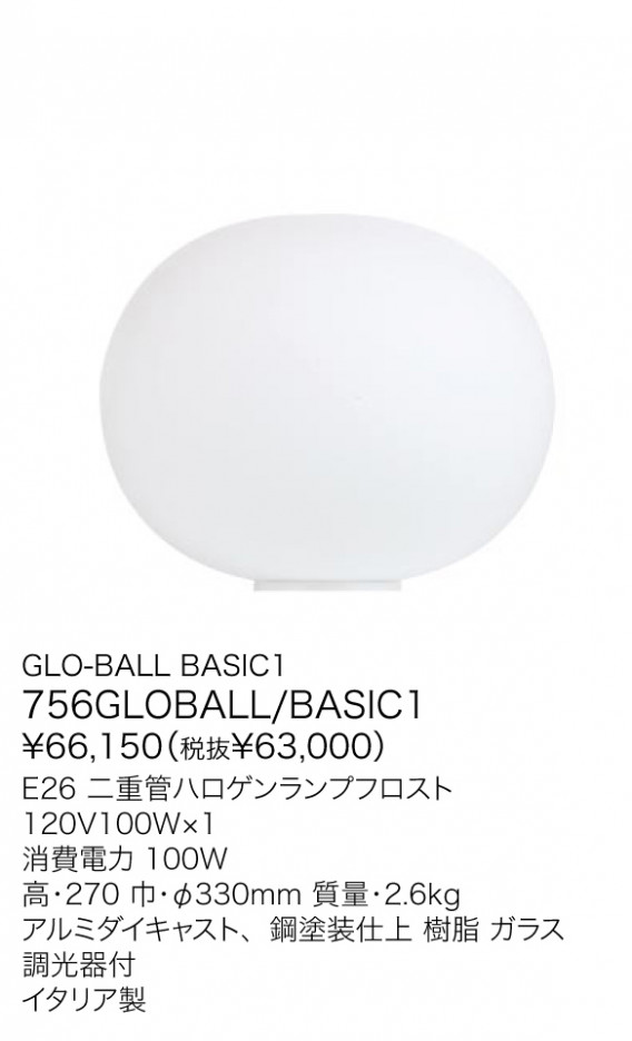 ヤマギワ YAMAGIWA スタンド FLOS GLO-BALL BASIC1 756GLOBALL/BASIC1