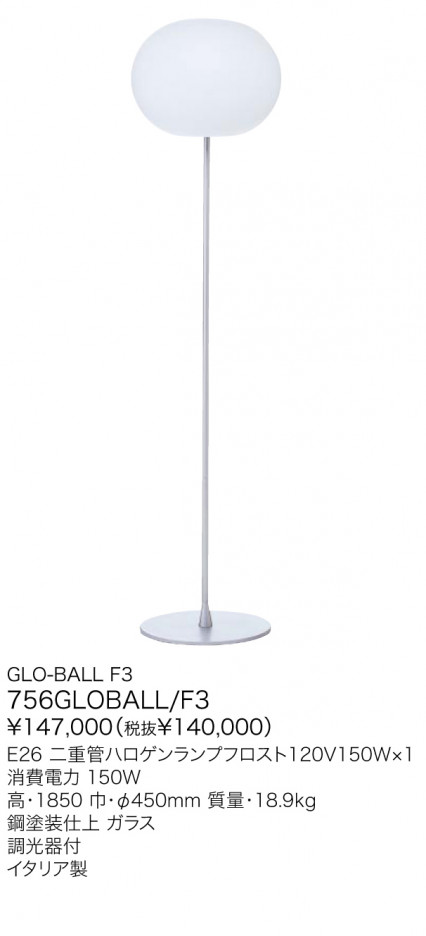 ヤマギワ YAMAGIWA スタンド FLOS GLO-BALL F3 756GLOBALL/F3