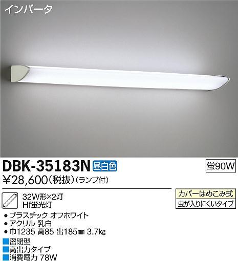 DAIKO 大光電機 ブラケット DBK-35183L/N メイン写真