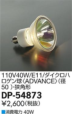 DAIKO ����ŵ� 110V40W(E11) ��������ϥ?����ADVANCE��(��50mm)�����ѷ� ���� DP-54873 �ᥤ��̿�