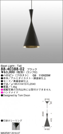 マックスレイ MAXRAY Beat Light - Tall 88-40388-02