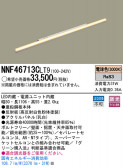 Panasonic LED 間接照明 NNF46713CLT9