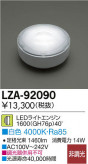 DAIKO ����ŵ� LED���� LZA-92090
