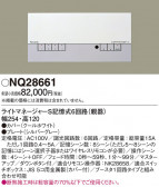 Panasonic NQ28661