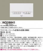Panasonic NQ28841