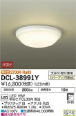 DAIKO 大光電機 LED 小型シーリング DCL-38991Y