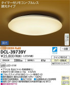 DAIKO 大光電機 LED 和風シーリング DCL-39739Y