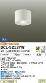 DAIKO 大光電機 LED 小型シーリング DCL-5213YW