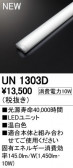ODELIC オーデリック LED その他 UN1303D