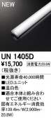 ODELIC オーデリック LED その他 UN1405D