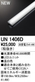 ODELIC オーデリック LED その他 UN1406D