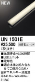 ODELIC オーデリック LED その他 UN1501E