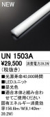 ODELIC オーデリック LED その他 UN1503A