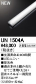 ODELIC オーデリック LED その他 UN1504A
