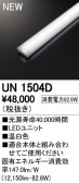 ODELIC オーデリック LED その他 UN1504D