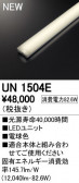ODELIC オーデリック LED その他 UN1504E
