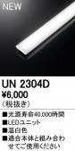 ODELIC オーデリック LED その他 UN2304D