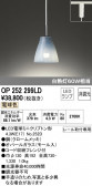 ODELIC オーデリック LED ペンダントライト OP252299LD