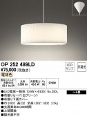 ODELIC オーデリック LED ペンダントライト OP252489LD