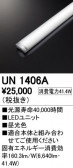 ODELIC オーデリック LED その他 UN1406A