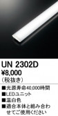 ODELIC オーデリック LED その他 UN2302D