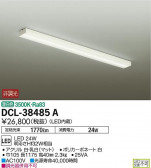 DAIKO 大光電機 キッチンライト DCL-38485A
