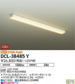 DAIKO 大光電機 キッチンライト DCL-38485Y