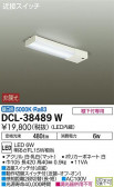 DAIKO 大光電機 キッチンライト DCL-38489W