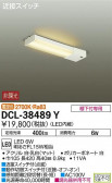 DAIKO 大光電機 キッチンライト DCL-38489Y