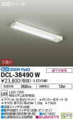 DAIKO 大光電機 キッチンライト DCL-38490W