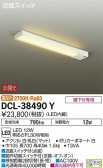DAIKO 大光電機 キッチンライト DCL-38490Y