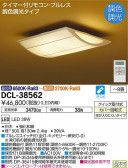 DAIKO 大光電機 和風調色シーリング DCL-38562