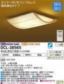 DAIKO 大光電機 和風調色シーリング DCL-38565