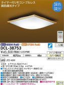 DAIKO 大光電機 和風調色シーリング DCL-38753