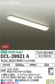 DAIKO 大光電機 シーリング DCL-39921A