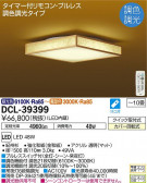 DAIKO 大光電機 和風調色シーリング DCL-39399